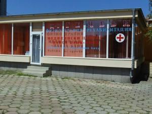 """Медицински център """"ПАВЕЛ БАНЯ"""" ЕООД"""